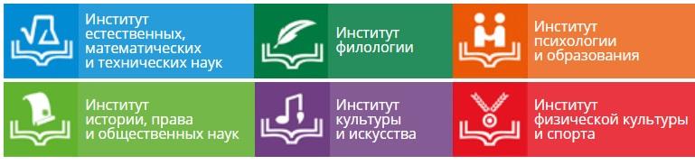 ЛГПУ институт