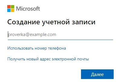 Xbox регистрация
