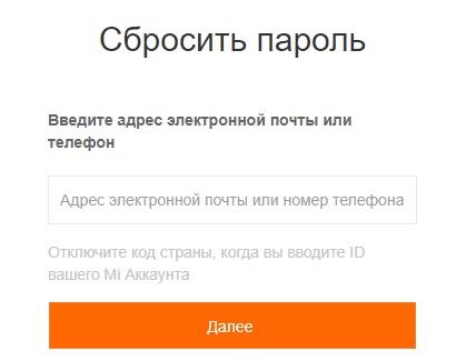 Xiaomi пароль