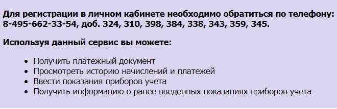 Красногорье-ДЭЗ регистрация