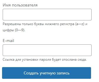 WordPress регистрация