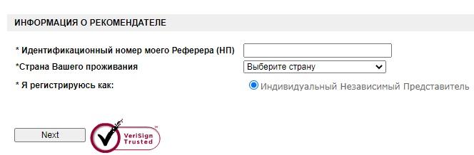 QNET регистрация