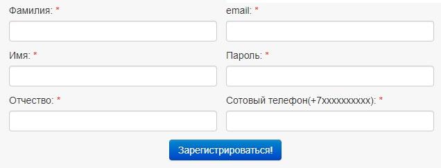 Аттестация ИРО 73 регистрация