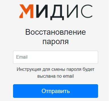 МИДИС пароль