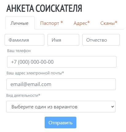 Job-Station заявка