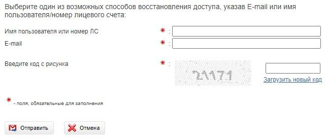 АмурЭнергоСбыт пароль