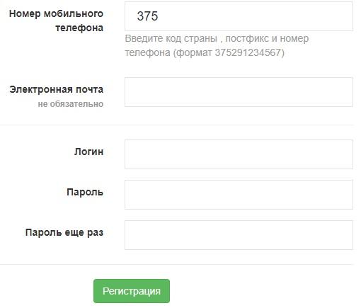 Белавтострада регистрация