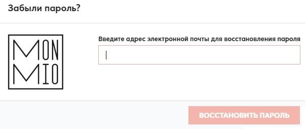 МонМио пароль