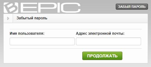 B-Epic пароль
