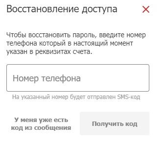 БетСити пароль