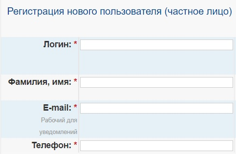 Библио-Глобус регистрация
