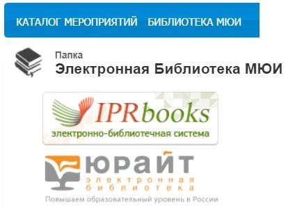 Мираполис МЮИ библиотека