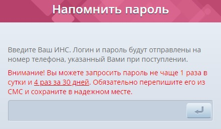 МИТУ-МАСИ пароль