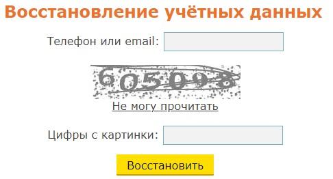 Бонус Плюс пароль