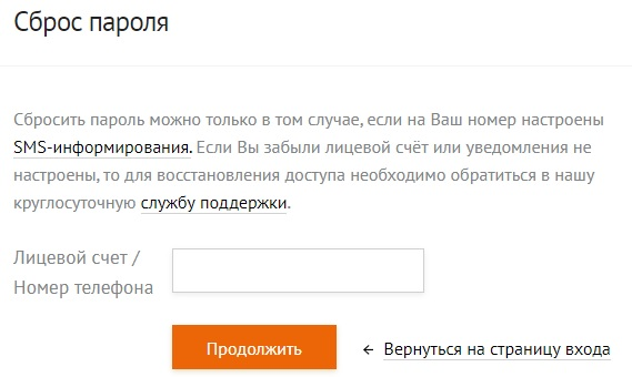 Wifire пароль