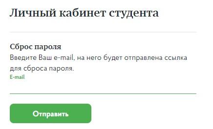 ВГЛТУ пароль