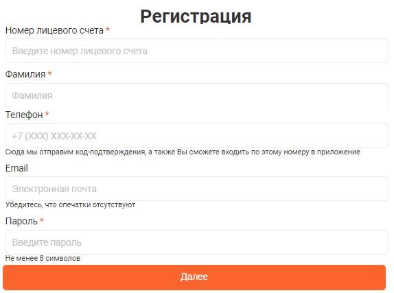Кировэнергосбыт плюс регистрация