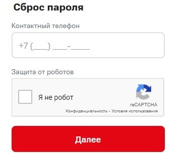МТС Касса пароль