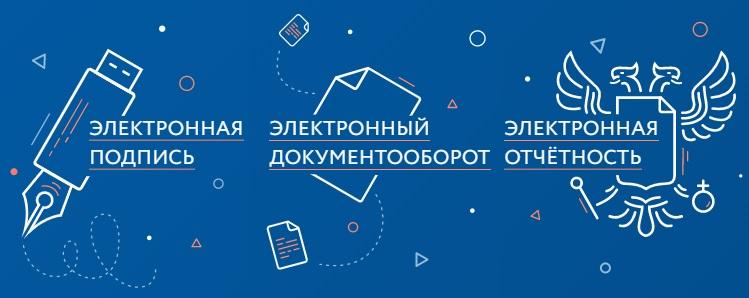 Инфотекст Интернет Траст услуги