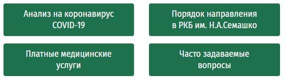 lk.rkbsemashko.ru услуги