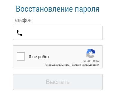 Псковнефтепродукт пароль