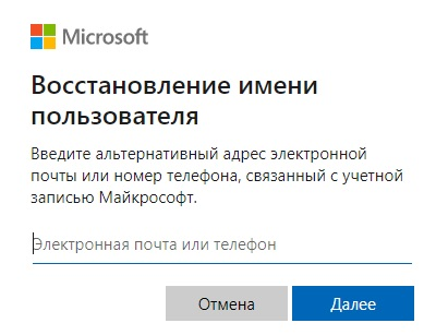 Microsoft Teams пароль