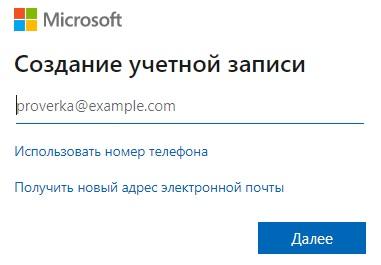 Microsoft регистарция