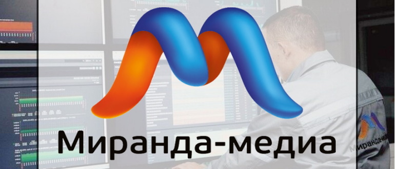 Миранда Медиа