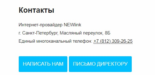 NWlink контакты