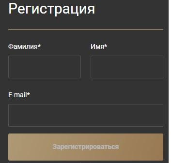 Royal Club регистрация