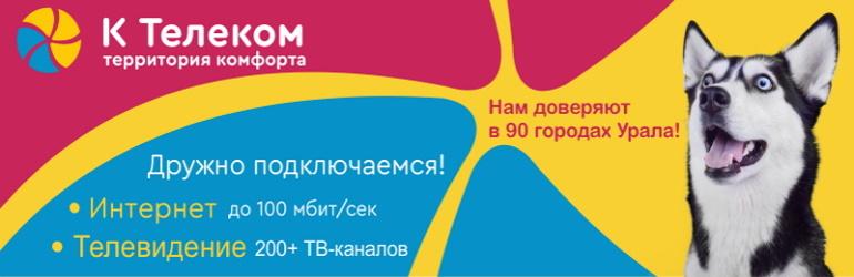 К-Телеком