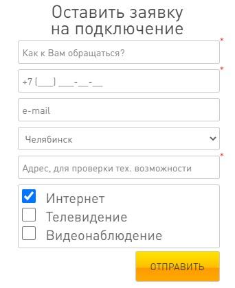 Телеком заявка