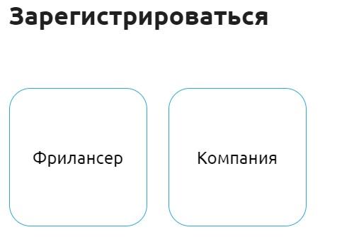 Solar Staff регистрация