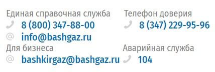 bashgaz.ru контакты