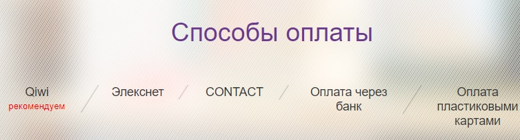 stat.odintv.ru оплата