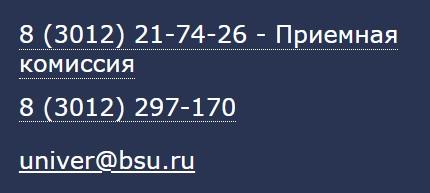 bsu.ru контакты
