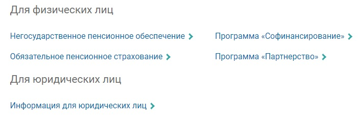 client.npf-sng.ru сервисы