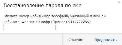 VN-Телеком пароль