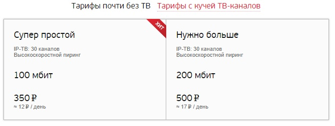 Красноярская сеть тарифы