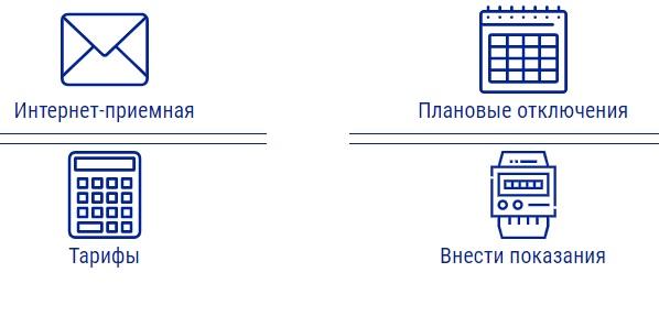 Крымэнерго услуги