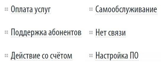 Новотелеком услуги