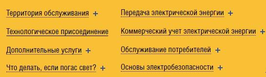 МРСК Центра и Приволжья услуги