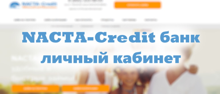 Накта кредит банк