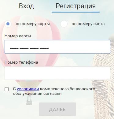НДБ регистрация
