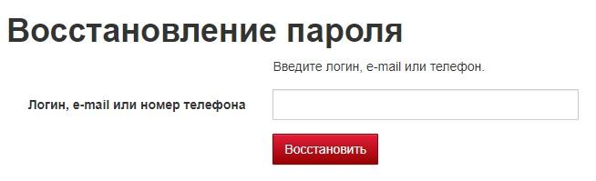Новатор Экспресс пароль