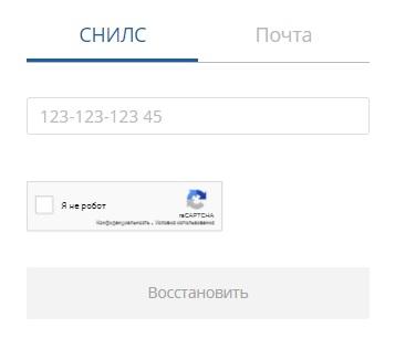 НМО пароль