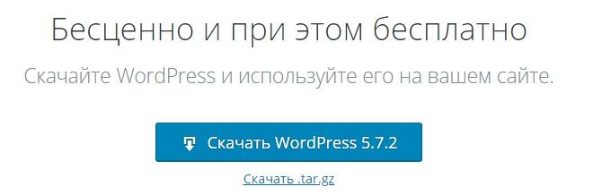 WordPress загрузка