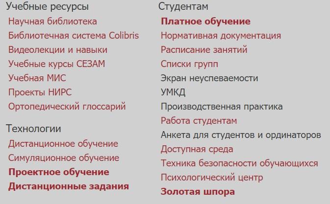 КрасГМУ