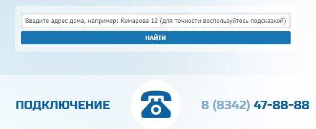 Контакт-ТВ заявка