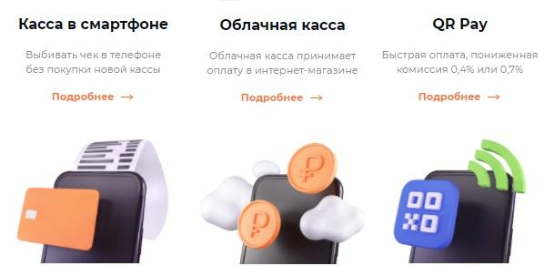МодульКасса сервисы
